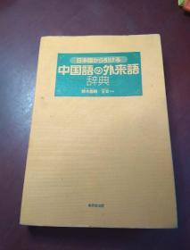 中国语 外来语辞典