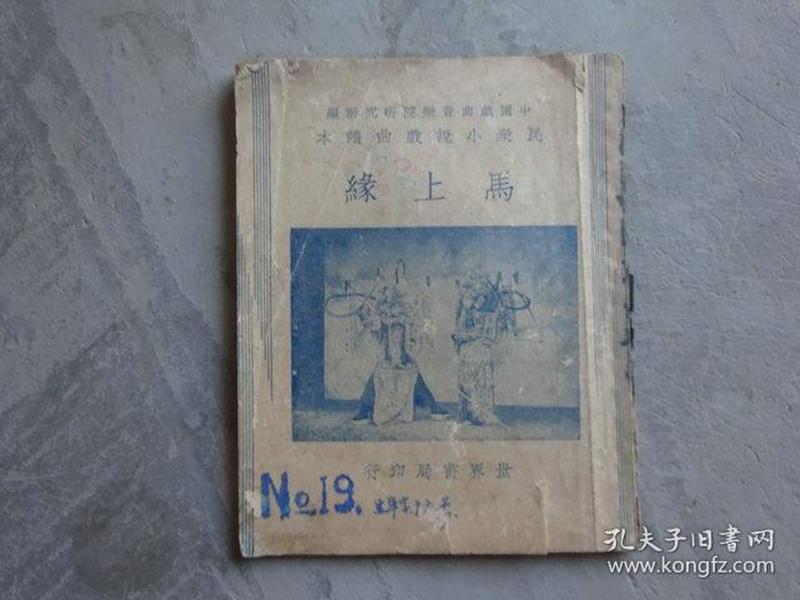 民众小说戏曲读本:马上缘(1936年初版)全一册.