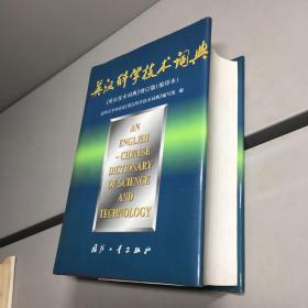 英汉科学技术词典(缩印本)【精装 品好未阅】【 9品-95品+++ 正版现货 自然旧 实图拍摄 看图下单】