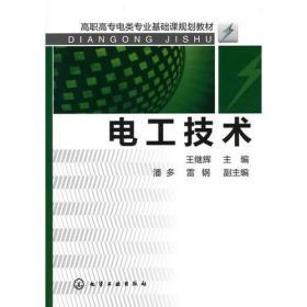 電工技術(王繼輝)