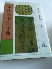 宋四家书法字典