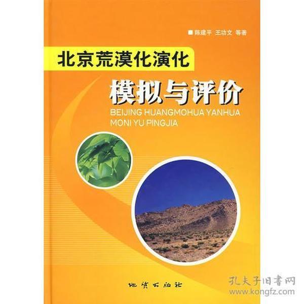 北京荒漠化演化模拟与评价
