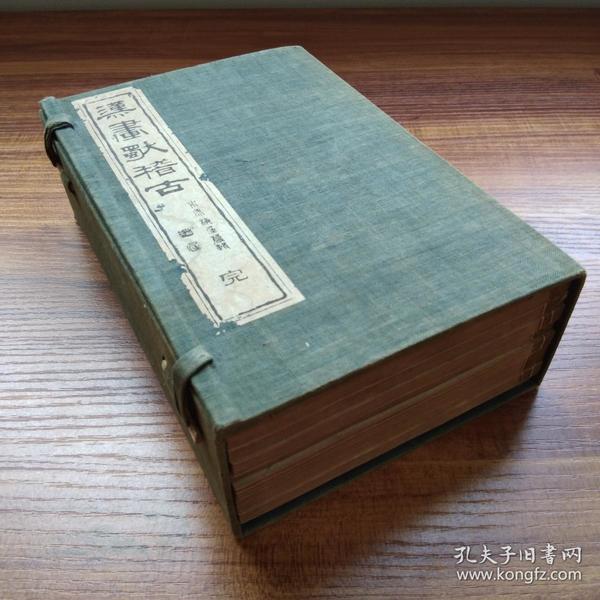 木刻版画书《 汉画独稽古》1函8册全    日本明治二十三年(1890)刊   套色印本 (此本为浓、淡二色墨套印本,并不是朱墨套印本)
