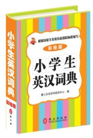 小学生英汉词典-彩绘版