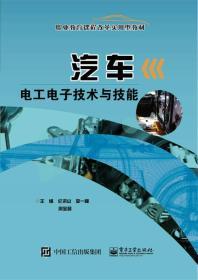 汽车电工电子技术与技能