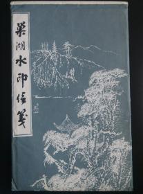 《巢湖水印信笺》(木板水印信笺.巢湖书画社制.一袋5图42张)