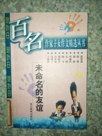 正版图书未命名的友谊9787543740860