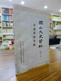 乐山文史资料 第十二辑(辛亥革命专辑)