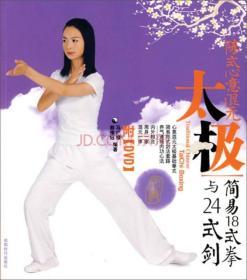 陈式心意混元太极:简易18式拳与24式剑