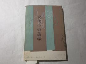 《现代小说美学》