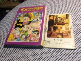 日文原版  新 子ども文学馆2  ズッコケ文化祭事件   32开硬精装儿童读物