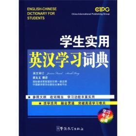 学生实用英汉学习词典
