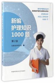 现代护理知识丛书:新编护理知识1000题(第2版)