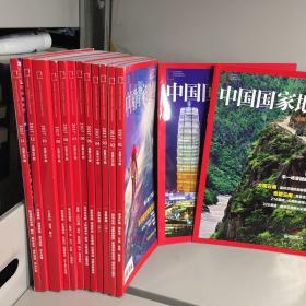 中国国家地理(2017全年1-12期合售)第7册有副刊1本、 第10期(附一张地图)共13本合售 再送一册2011年8月副刊