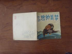 【9】乌鸦的美梦( 彩色连环画)