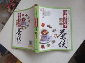 天然养生保健系列--中华养生茶饮600款