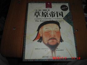 决定经典004:草原帝国(全新修订版)--记述游牧与农耕民族三千年碰撞史