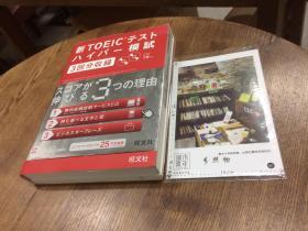 日文原版 新 Toeic Test    ハイパー 模试  CD 2枚