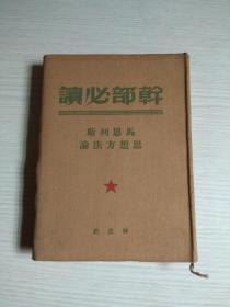 干部必读《马恩列斯思想方法论》25开布面软精装,1949年印刷)