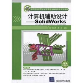 计算机辅助设计——SolidWorks9787302223696(22-8)