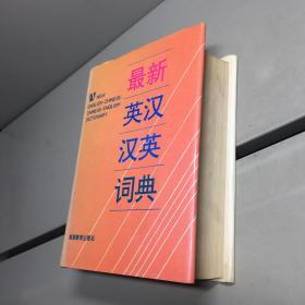 最新英汉汉英词典【精装品好】【 9品-95品+++ 正版现货 自然旧 实图拍摄 看图下单】