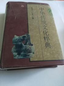 中华传统文化粹典 张茂华