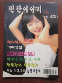 民间故事  2004年8期 朝鲜文
