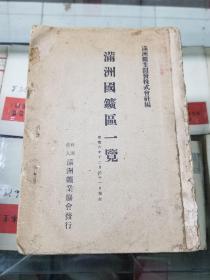 日本侵华史料:满洲国矿区一览 康德八年(1939)