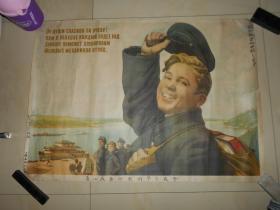俄文原版宣传画:《到祖国最需要的地方去?》(边上有 1955年天津女七中学生赠送母校的字迹)