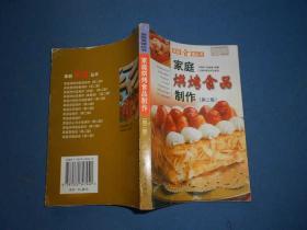 家庭烘烤食品制作(第二版)/家庭食谱丛书