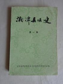 《湘潭县文史 》第一辑【创刊号】