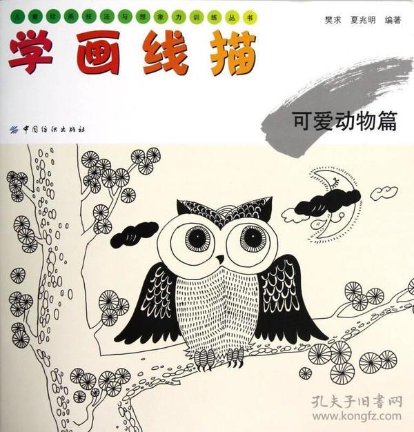 儿童绘画技法与想象力训练丛书·学画线描:可爱动物篇