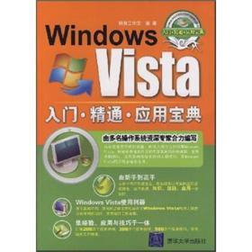 Windows Vista入门·精通·应用宝典