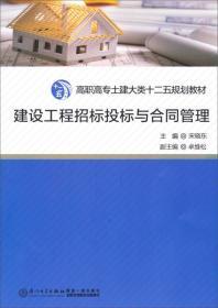 高职高专土建大类十二五规划教材:建设工程招标投标与合同管理
