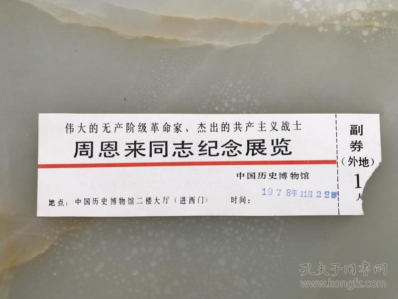 1978年中国历史博物馆门券:《伟大无产阶级革命家、杰出的共产主义战士——周恩来同志纪念展览》门券一张!!!!!!!