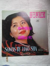 黑胶唱片:廖莎演唱的歌(电子轻音乐队伴奏)
