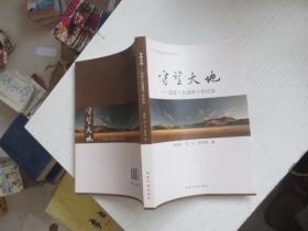 守望大地——国家土地督察十年纪实 签赠本