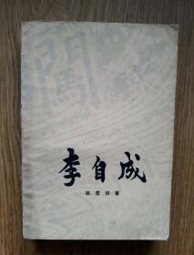 李自成 第二卷中册