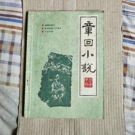 章回小说1987年第2期