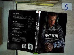 重任在肩:一个美军四星上将的军事回忆录