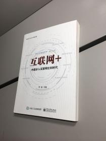 互联网+:中国步入互联网红利时代【一版一印 正版现货   实图拍摄 看图下单】