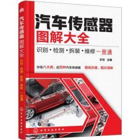 汽车传感器图解大全:识别·检测·拆装·维修一册通