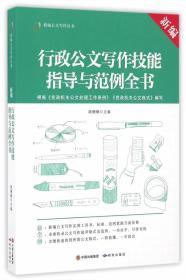 新编行政公文写作技能指导与范例全书