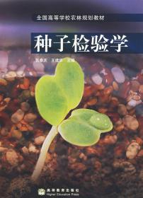 正版送书签xl~种子检验学 9787040177442 张春庆,王建华