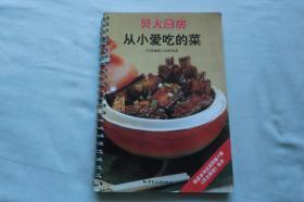 贝太厨房-从小爱吃的菜:60道最贴心的家常菜