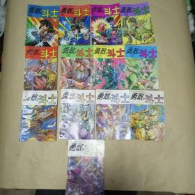 国外动画连环画翻译丛书:勇敢的斗士 1-2. .3 .4 .5 .6  . 7  8. .9 .10. 11. 12 .13 共计13本合售