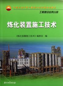 炼化装置施工技术/中国石油天然气集团公司统编培训教材