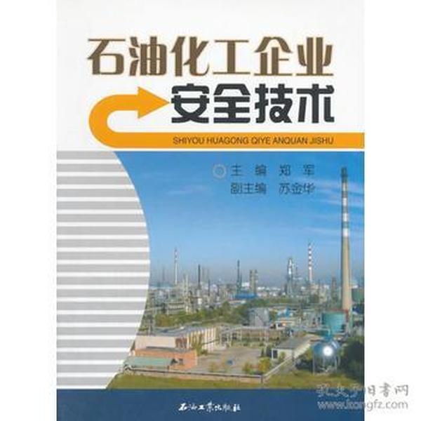 石油化工企业安全技术
