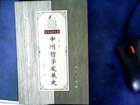 中国哲学发展史】【先秦】
