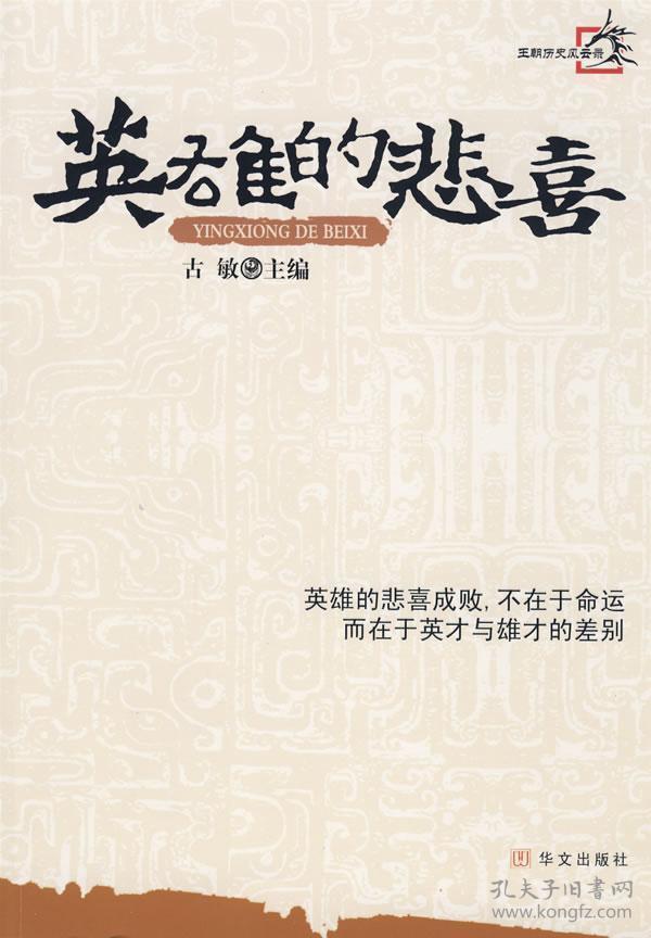正版xe~王朝历史风云录 :英雄的悲喜 9787507524567 古敏
